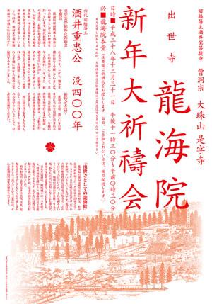 Kitoukaiomote_2