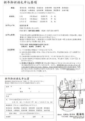 Kitoukaiura